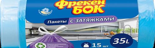 Пакети для сміття, п/е, із затяжкою, 35л / 15шт, сині, ФРЕКЕН БОК  fb.85234