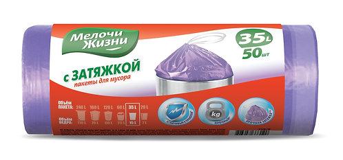 Пакети для сміття з затяжкою 35л/50 шт,  3120CD