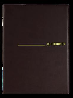"""Папка """"До підпису"""", А4, вініл,  0309-0019"""