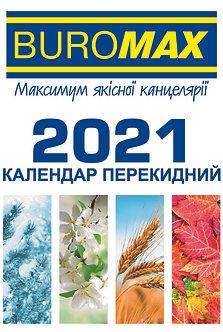 Календар настільний перекидний 2021 р., 88х133 мм  BM.2104