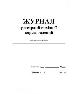 Журнал реєстрації вхідної чи вихідної кореспонденції А4 50л