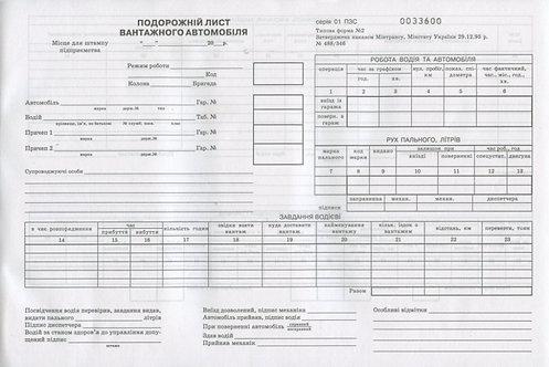 Подорожній лист вантажного автомобіля з нумерацією, А4 100арк, офсет