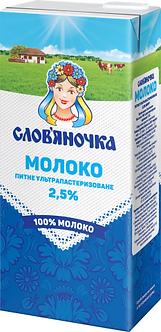 """Ультрапастеризованное молоко """"Славяночка"""" 2,5% 1л  sl.11595"""