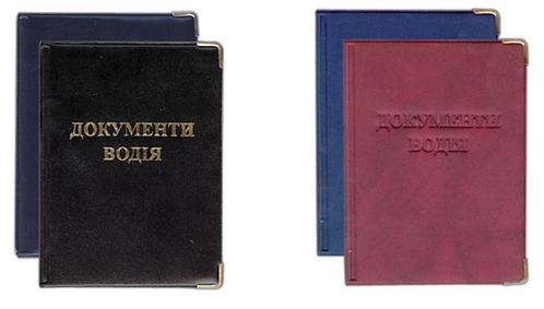 """Обкладинка """"Документи водія"""", вініл-люкс  0300-0024-99"""