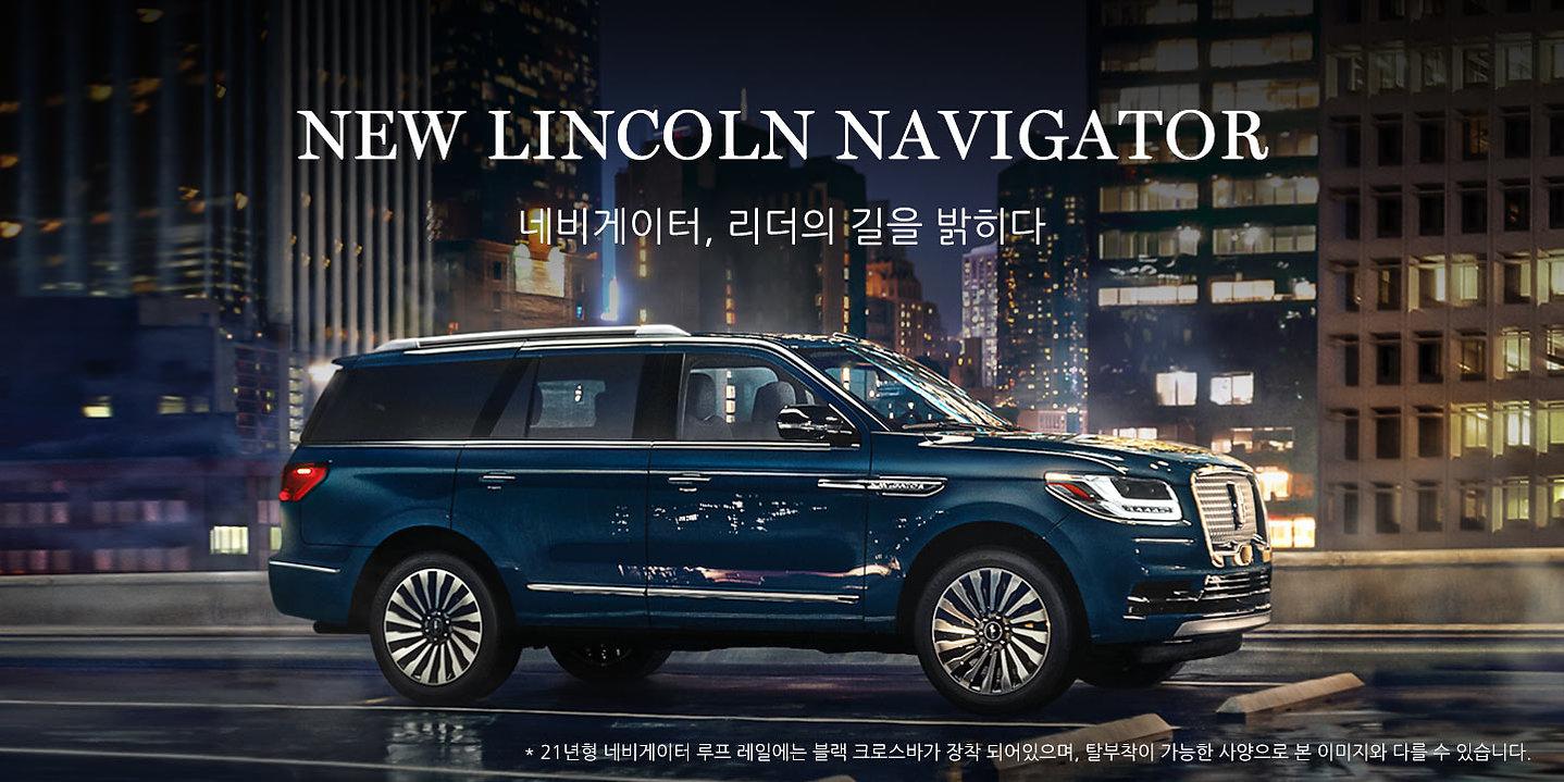 Lincoln_Navigator_Billboard Banner_1440x