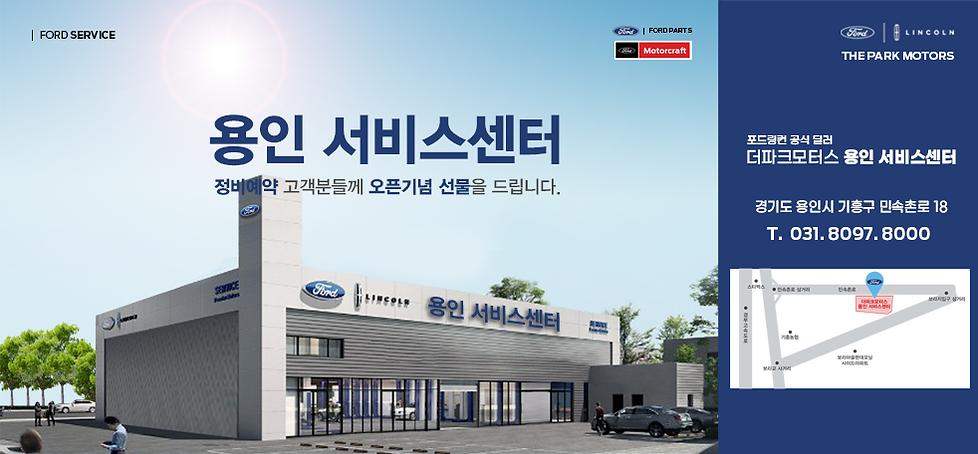 포드 메인 중간 용인 서비스.png