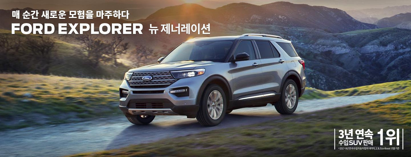 02_FORD_Product-Page_PC_1440x550.jpg