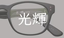 MASUNAGA-光輝.jpg