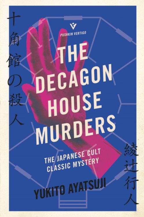 The Decagon House Murders - Yukito Ayatsuji