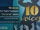 האנסמבל הקולי החדש של ישראל (2) - עותק.jpg