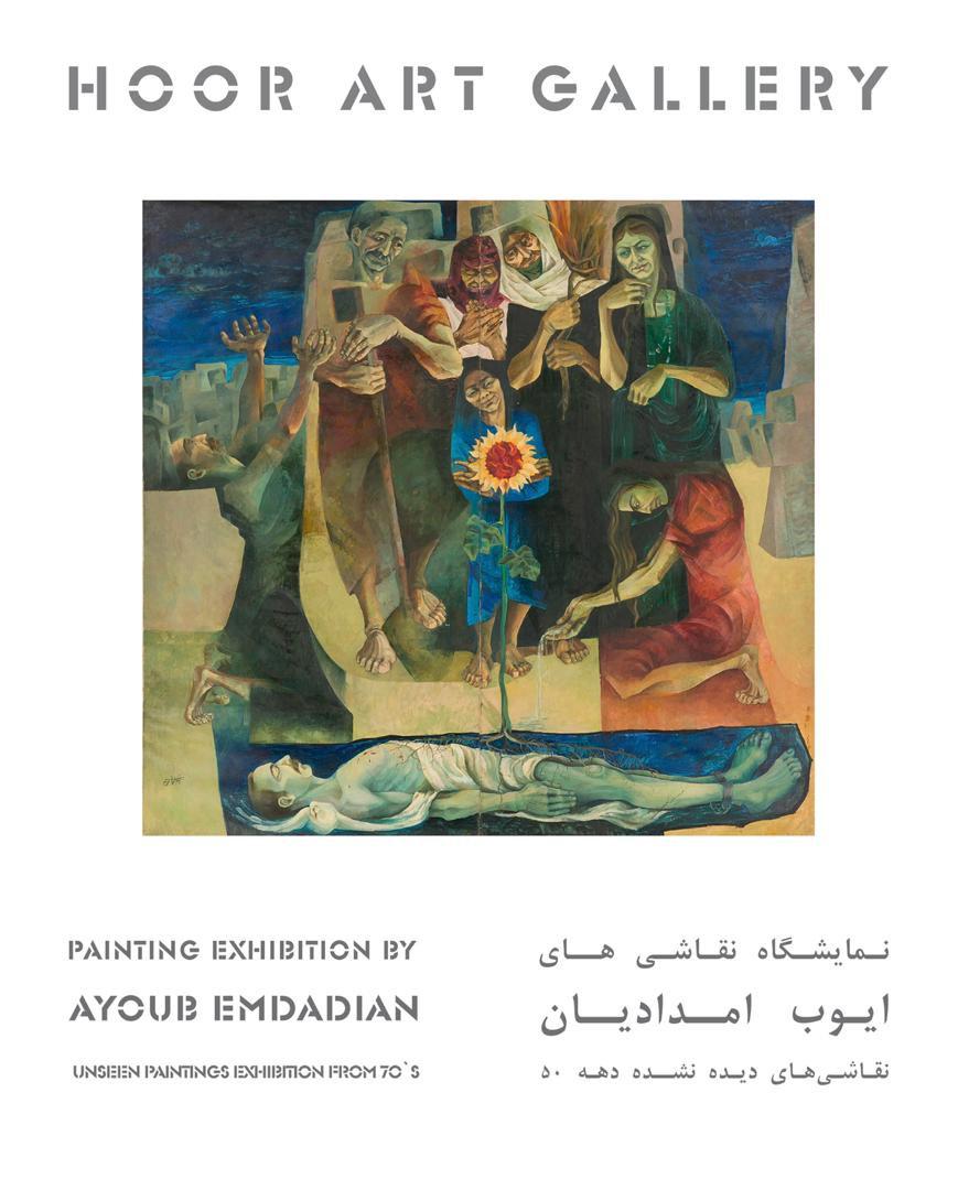 Ayoub Emdadian 31_05 au 18_06 .JPG