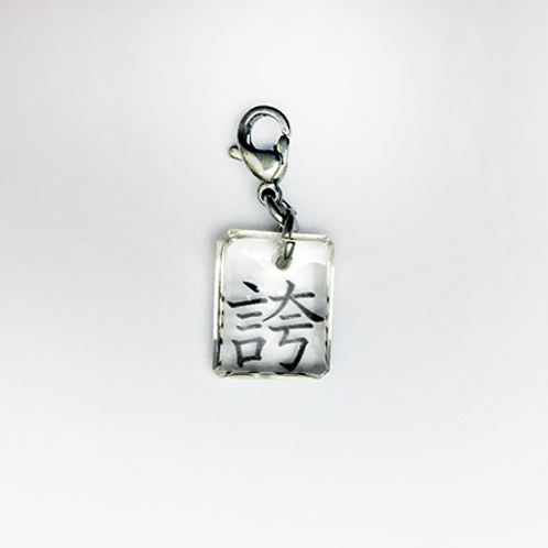 Hand crafted resin charm, Japanese symbol, Proud, Brave House Designs, Charms of Change