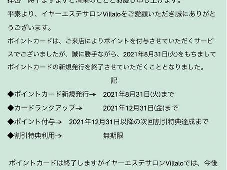ポイントカード新規発行終了のお知らせ