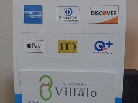 クレジットカードの対応会社が増えました