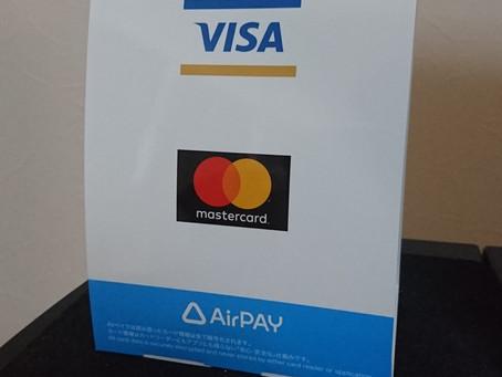 クレジットカード決算導入