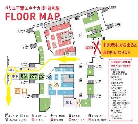 千葉駅3階フロアマップ.png