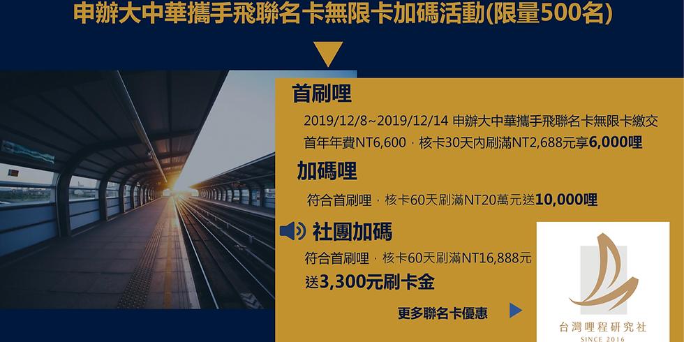 【台灣哩程研究社】專屬年費對折超值活動