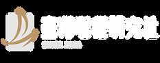 logo白底透明_工作區域 1.png