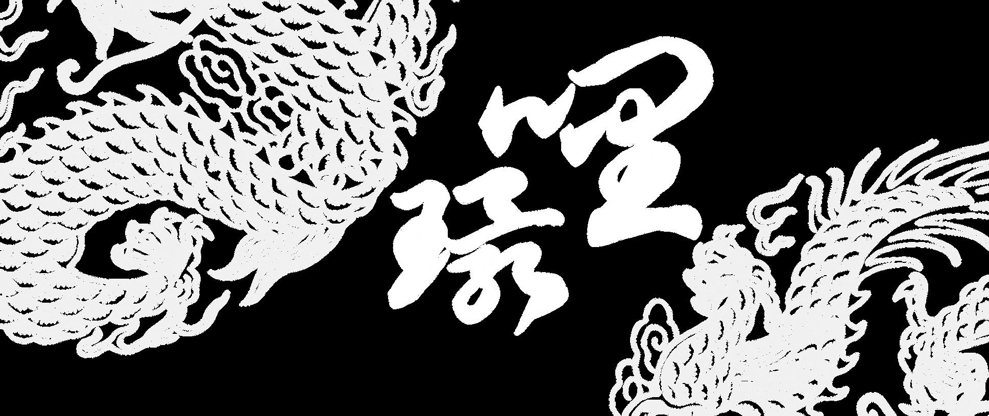 龍紋透明背景_工作區域 1.png
