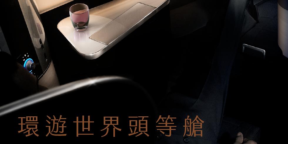 2019.12月 【頭等艙環遊世界】系列講座