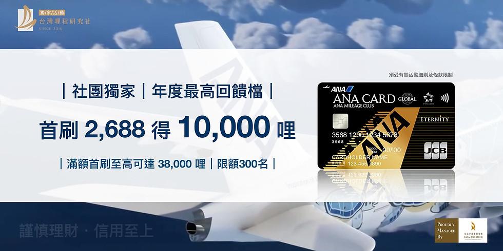 2,688 Facebook粉絲團<台灣哩程研究社>專屬活動