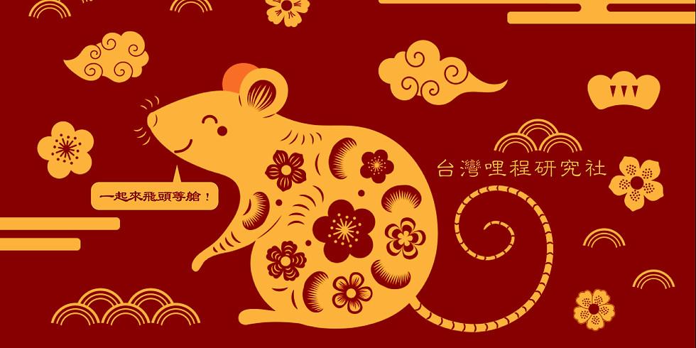 鼠年飛高高 x 台灣哩程研究社 x 法比安錢母贈獎活動