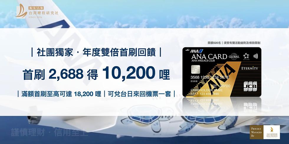 2,688 拿萬哩【台灣哩程研究社】2020專屬活動