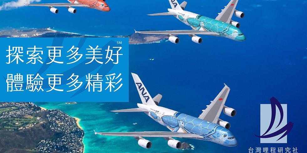 中國信託 ANA【台灣哩程研究社】限定加碼