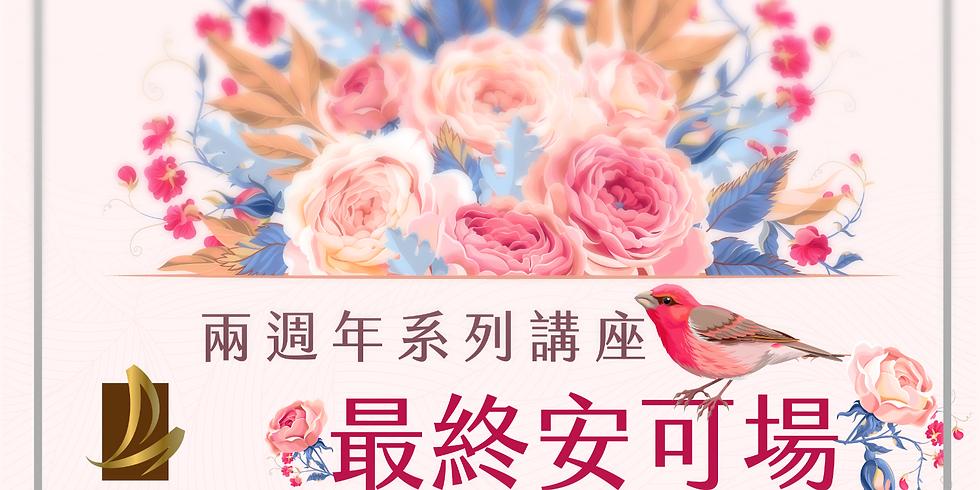 08月份講座活動 【台灣里程研究社專屬】