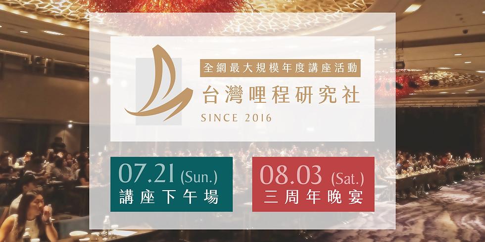 三周年社團講座暨晚宴活動