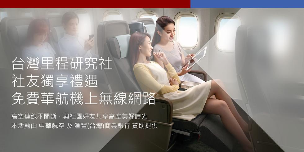 【哩民共享】台灣哩程研究社專屬 - 免費華航機上WIFI兌換