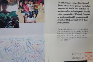 支援先からお礼状が届きました