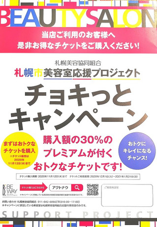 札幌市美容室応援プロジェクト