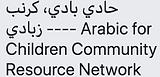 حادي بادي، كرنب زبادي ---- Arabic for Children Community Resource Network