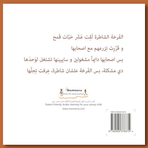 El Farkha El Shatra