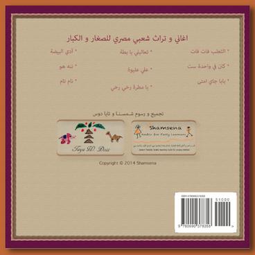Egyptian Folksongs
