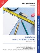 ארכימדס ספרי לימוד מבחנים במתמטיקה לכיתה