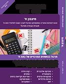 ארכימדס ספרי לימוד מיצבון ח' מתמטיקה לכי