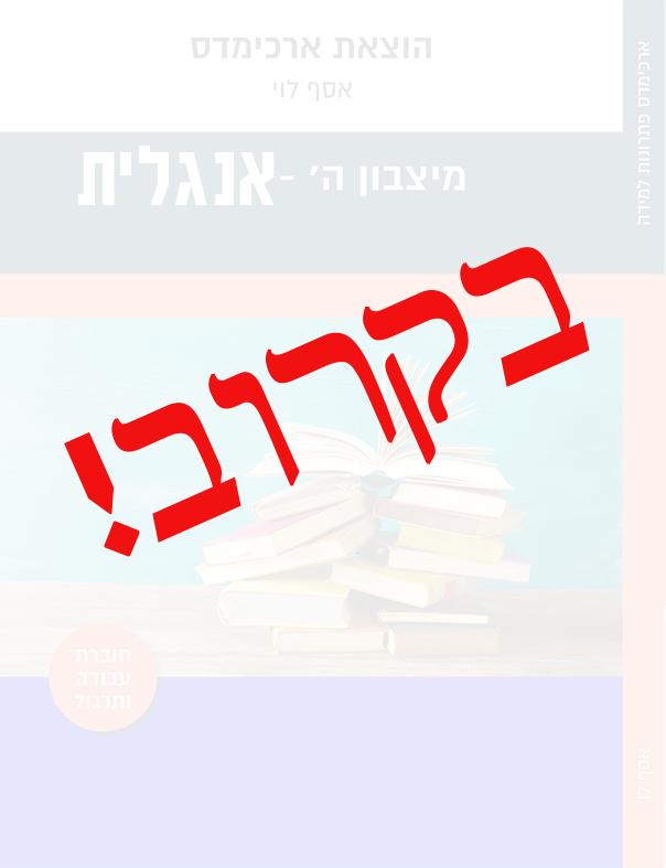 ביולי אמור לצאת לאור ספר מיצבון ה' של ארכימד בשפה האנגלית!