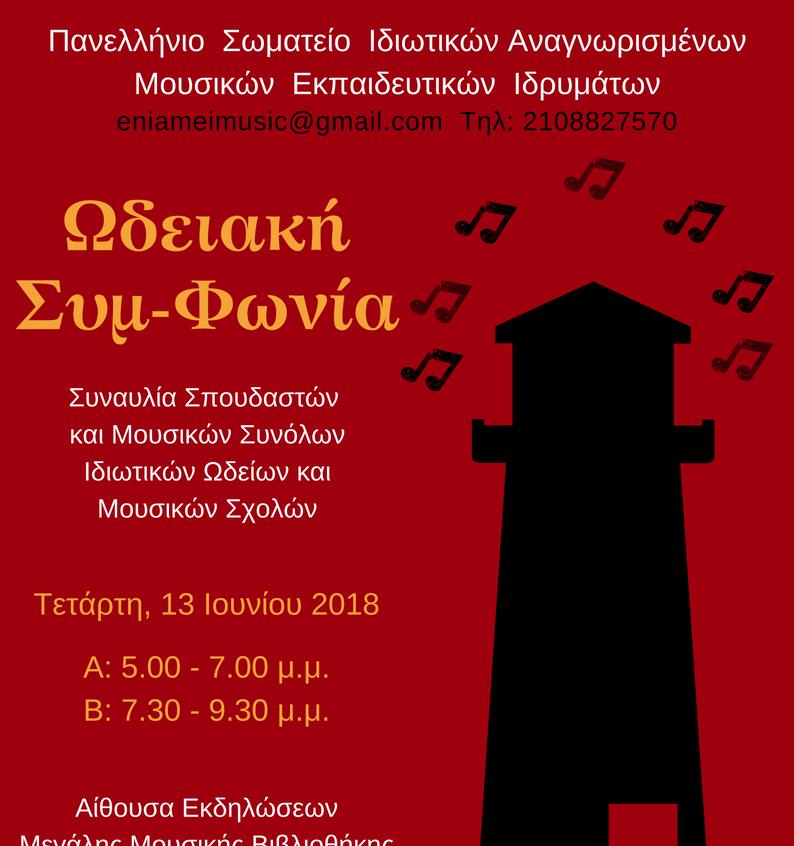 ΕΝΙΑΜΕΙ 6 Poster