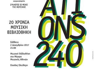 """Vexations: 20 χρόνια Μουσική Βιβλιοθήκη """"Λίλιαν Βουδούρη"""""""