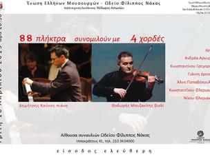 88 πλήκτρα συνομιλούν με 4 χορδές - έργα Ελλήνων συνθετών για βιολί & πιάνο