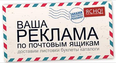 Реклама по почтовым ящикам Ижевск