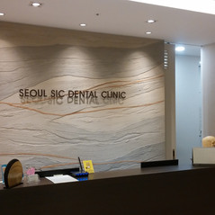 SIC Dental Clinic