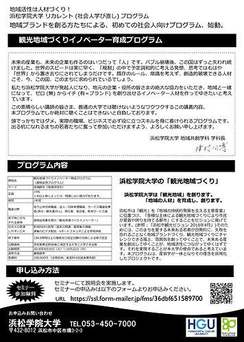 (浜松学院大学)観光地域づくりセミナーVer1.3_p002.jpg