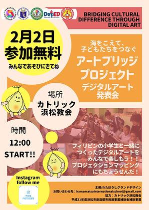 20200126_成果報告会ご案内_page-0001.jpg