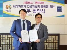 엔터아츠, 서울랜드와 인공지능 융합서비스 'A.I Playground' MOU 체결