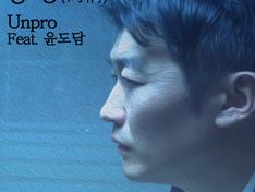 Unpro : 동정 디지털싱글 발매