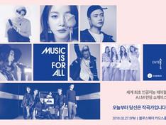 인공지능 음반 레이블 A.I.M 쇼케이스, 27일 개최