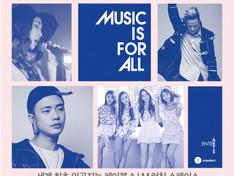 '인공지능-인간 감성 협업 음반 레이블' A.I.M 런칭 쇼케이스 개최